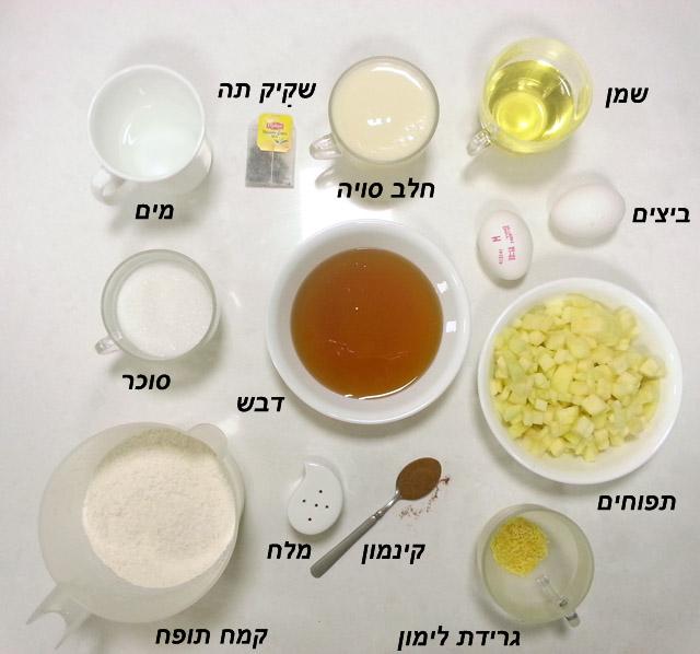 מצרכים לעוגת דבש