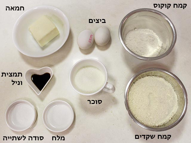 מצרכים לעוגיות שקדים וקוקוס