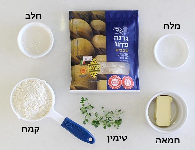 מצרכים לאצבעות גבינה אפויות