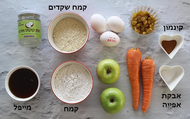 מצרכים לעוגת גזר ותפוחים