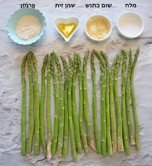 מצרכים לאספרגוס צלוי בתנור